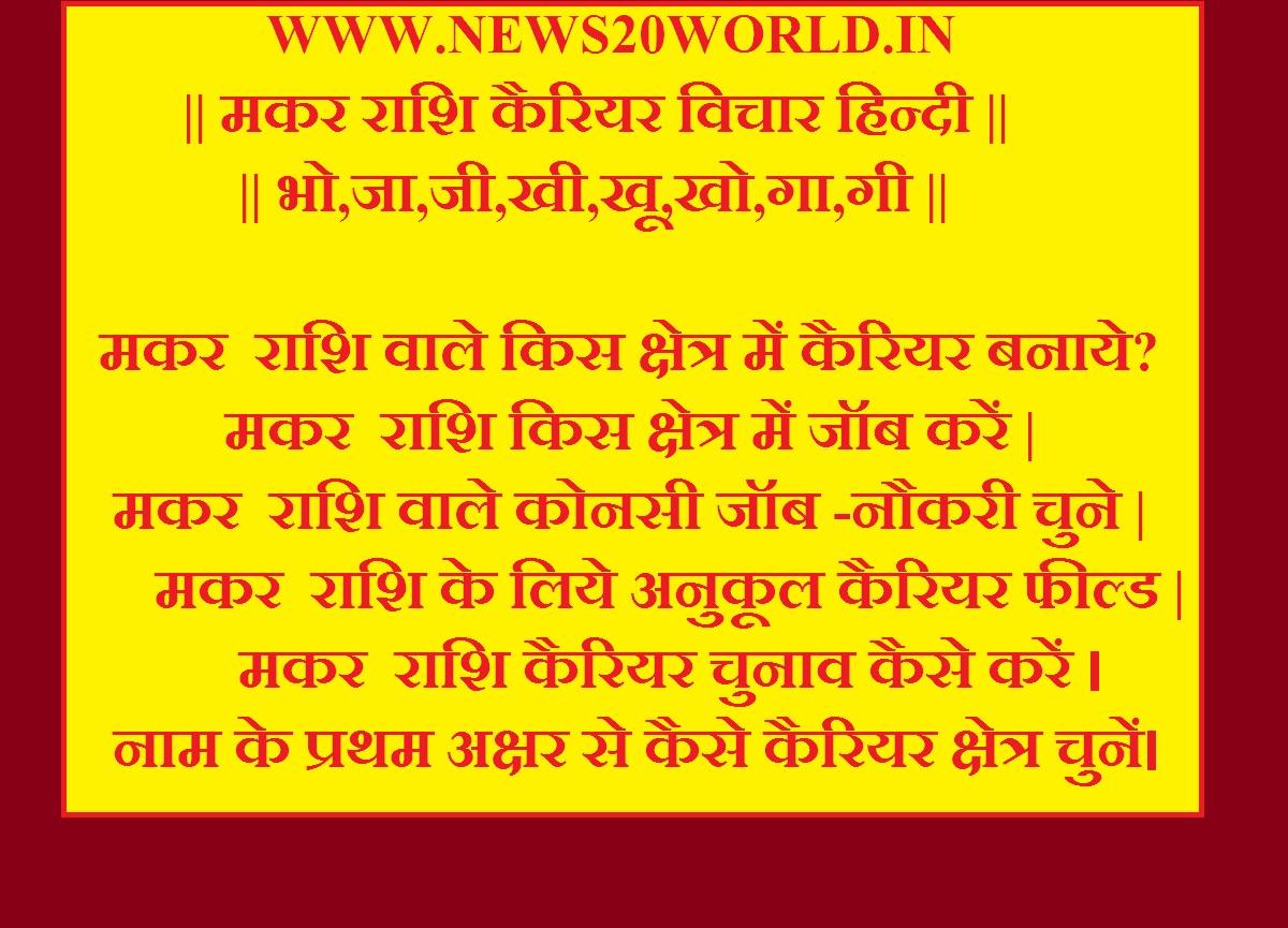 Makar Rashi Online Career Choose Education Hindi