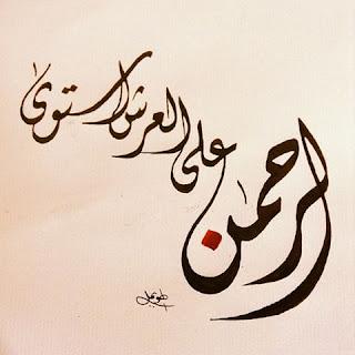 Allah Berada Di Arasy Pandangan Wahabi Salafi