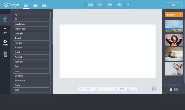 FotoJet 線上照片編輯器:設計圖片、製作拼圖、圖形設計創作工具_205