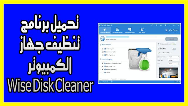 تحميل برنامج تنظيف جهاز الكمبيوتر Wise Disk Cleaner