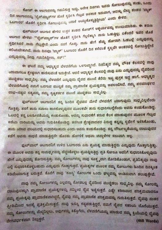 Essay On Corruption In Hindi Pdf
