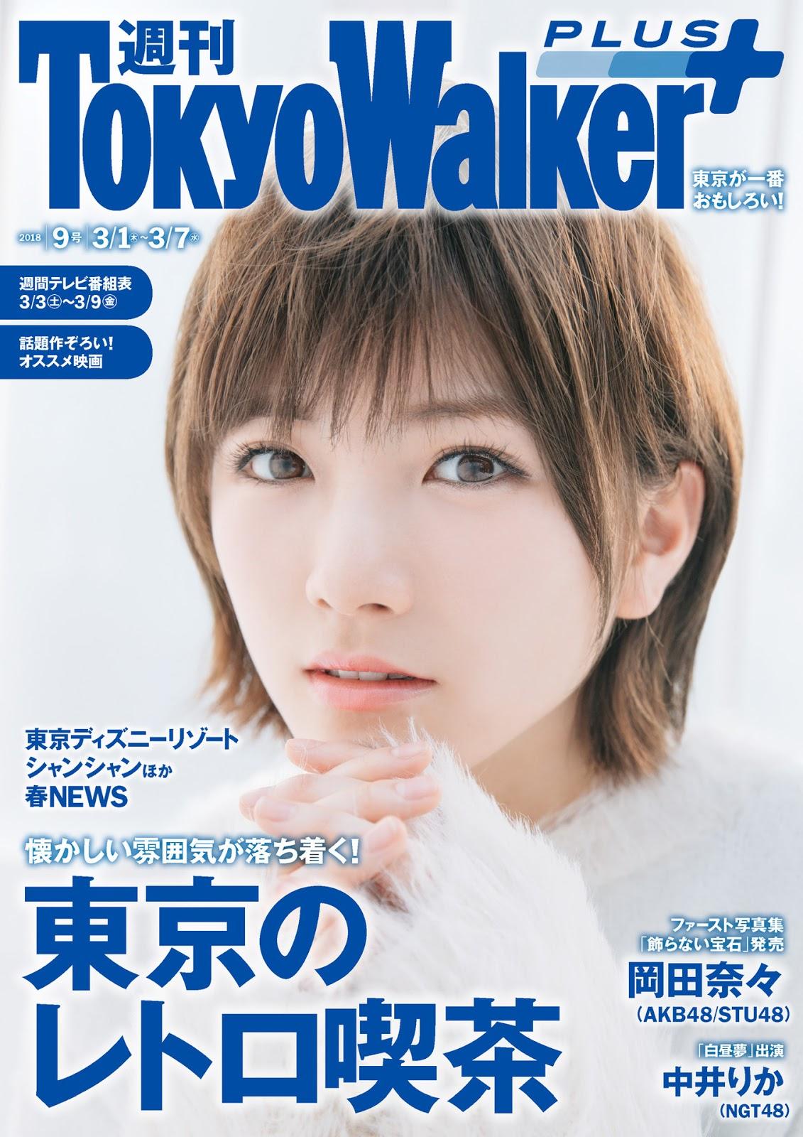 Okada Nana 岡田奈々, Tokyo walker 2018.02.28 No.09 (週刊東京ウォーカー+ 2018年9号)