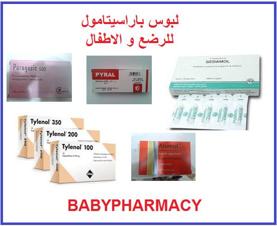 b52f959746034 جرعات لبوس (تحاميل ) الرضع و الاطفال (الباراسيتامول ) (ادول  -سيتال-ابيمول-فيفادول-باراليكس-بارامول-بيرال-تايلينلول)