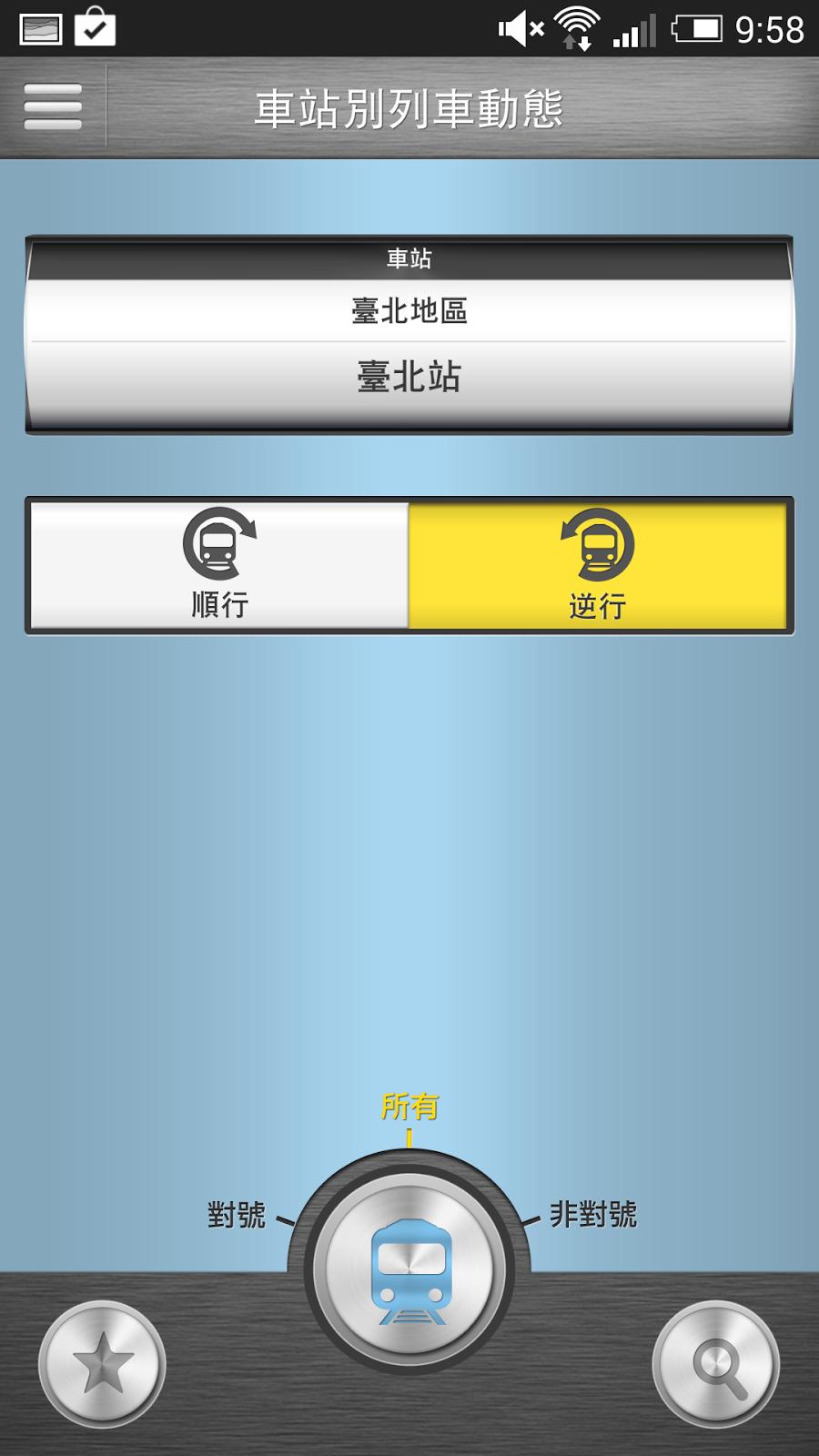 官方版火車時刻表訂票 App! 換試試意外好用臺鐵e訂通