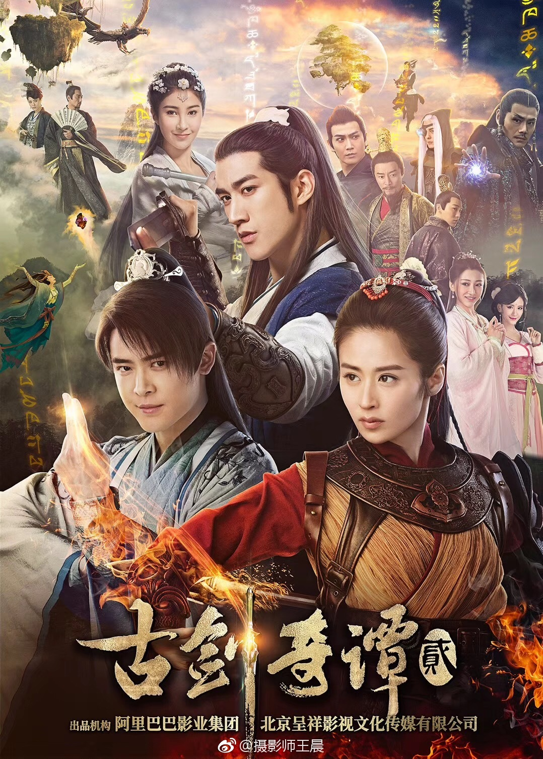Sword of Legends II [Eng-Sub] 1-48 END   古剑奇谭二   Chinese Series   Chinese Drama