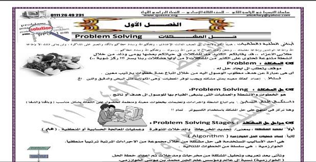 ملخص منهج الحاسب الالى للصف الثالث الاعدادى ترم أول 2020