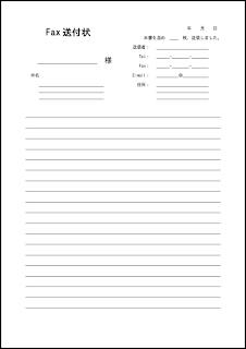 fax送付状(横書き・縦) 002