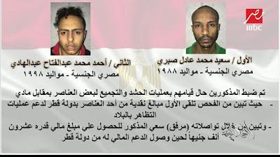 عمرو اديب, فيديو لاعترافات مصريين, يتلقى اموال من قطر, دعم التظاهرات, ضد الدولة المصرية,