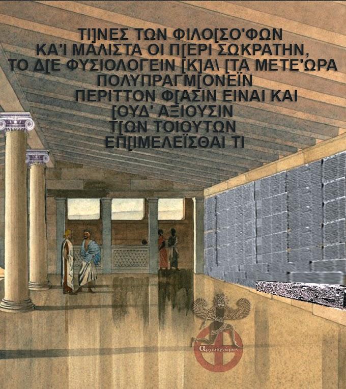 Τα Οινόανδα - Η μεγαλύτερη επιγραφή του αρχαίου Κόσμου είναι ελληνική