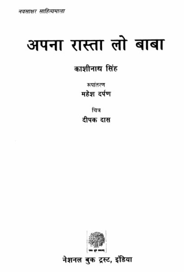 apna-rasta-lo-baba-kashinath-singh-अपना-रास्ता-लो-बाबा-काशीनाथ-सिंह