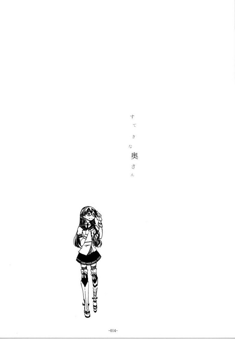 Kantai Collection -KanColle- Suteki na Oku-san - หน้า 11