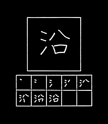 kanji follow, along