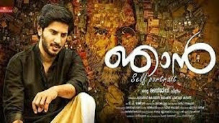 Njan 2014 (Malayalam) Full Movie