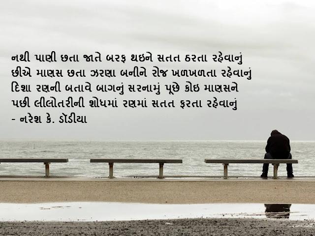 नथी पाणी छता जाते बरफ थइने सतत ठरता रहेवानुं Gujarati Muktak By Naresh K. Dodia