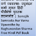 सामाजिक समरसता एवं वर्ण व्यवस्था- रघुनंदन शर्मा मुफ्त हिंदी पीडीऍफ़ पुस्तक डाउनलोड | Samajik Samrasta Aur Varna Vyavastha by Raghunandan Sharma Free Hindi Pdf Book Download |