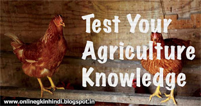 Top 30 Agriculture GK Quiz Questions in Hindi