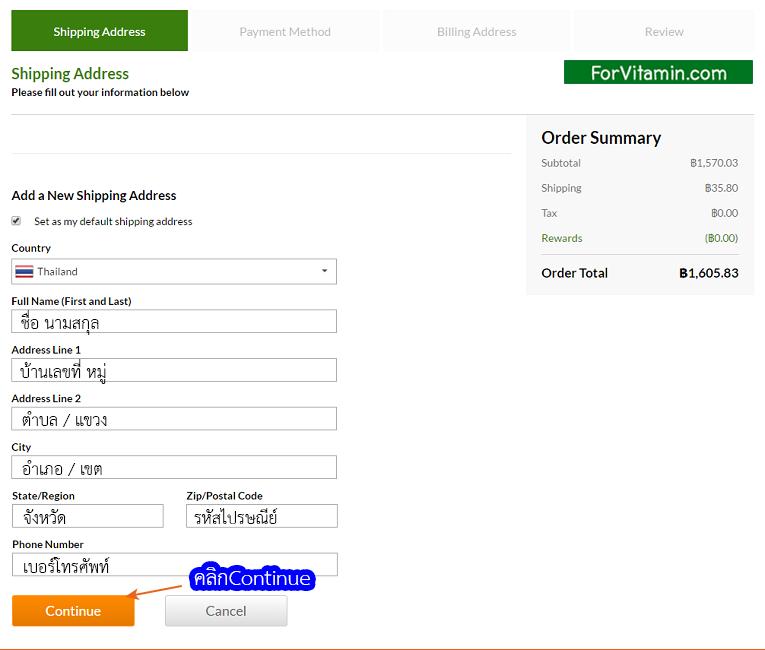 วิธีสั่งสินค้า iHerb.com วิธีใช้คูปองโค้ดส่วนลด
