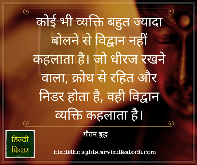 learned, man, virtue, speaking, व्यक्ति, बोलने, Hindi Thought, Image, Buddha quote,