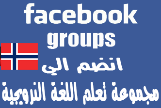 مجموعة  تعلم اللغة النرويجية