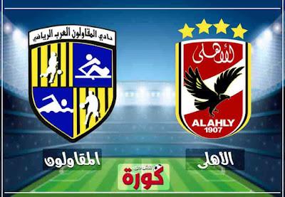 بث مباشر مشاهدة مباراة الاهلي والمقاولون العرب