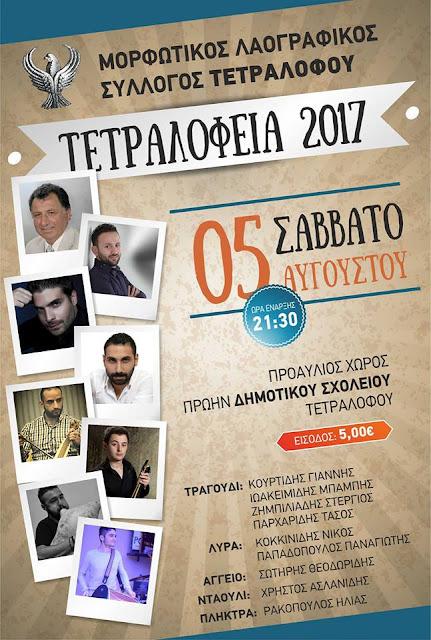 """Ποντιακές εκδηλώσεις """"Τετραλόφεια 2017"""""""