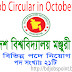 University Grants Commission UGC job circular in October 2017 - www.ugc.gov.bd