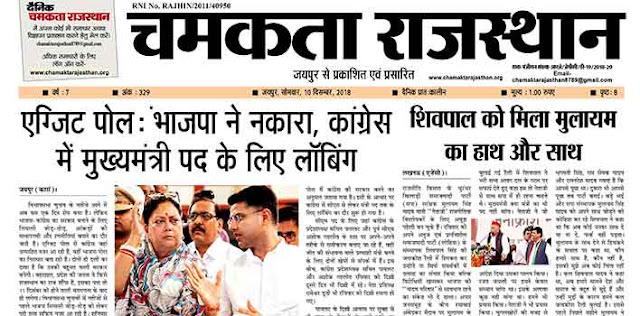 दैनिक चमकता राजस्थान 10 दिसंबर 2018 ई न्यूज़ पेपर