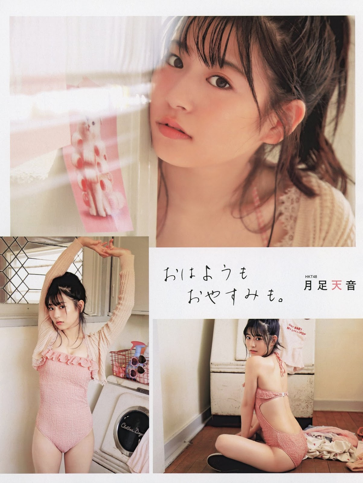 Tsukiashi Amane 月足天音, Ex-Taishu 2017.11 (EX大衆 2017年11月号)