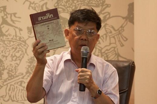 """เสวนา """"ชวนอ่านสามก๊ก สามก๊กวรรณคดีเอกของจีน และวรรณคดีเอกของไทย"""" อ.ถาวร สิกขโกศล"""