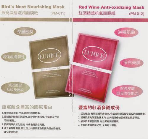 Momo Beauty : Eunice Mask 面膜紙 $