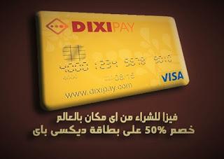 بطاقة فيزا ديكسى باى
