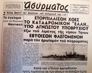Σαν σήμερα το 1940 το καταδρομικό Έλλη τορπιλίζεται από τους Ιταλούς στην Τήνο