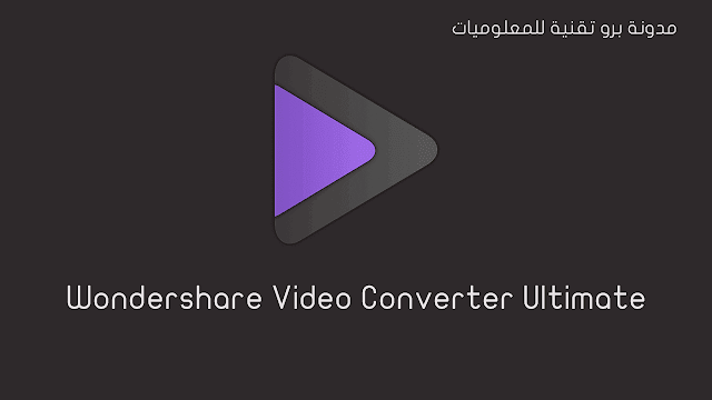 Wondershare,Video,Converter,Ultimate