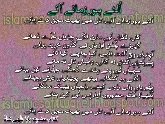 baba bulleh shah poetry sms 6
