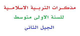 مذكرات التربية الإسلامية للسنة الأولى المتوسط  الجيل الثاني