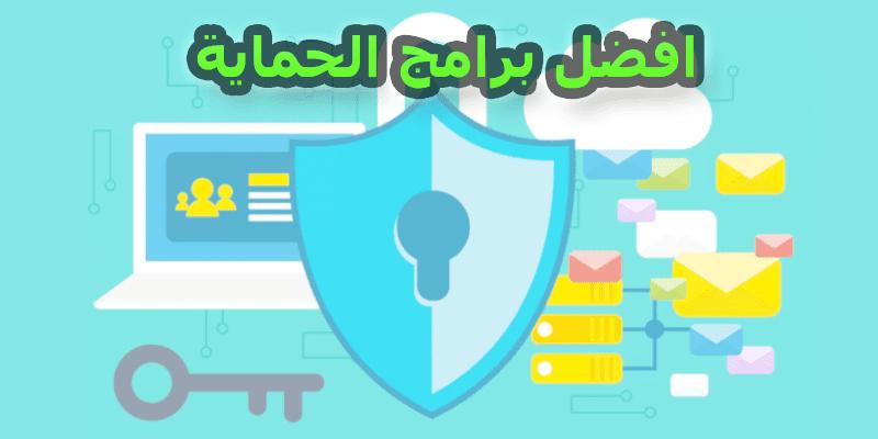 افضل برامج الحماية للويندوز 2018