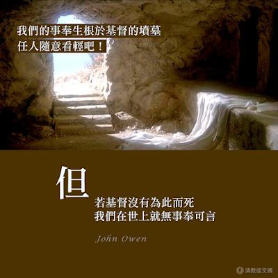 約翰歐文:教會事奉的根本