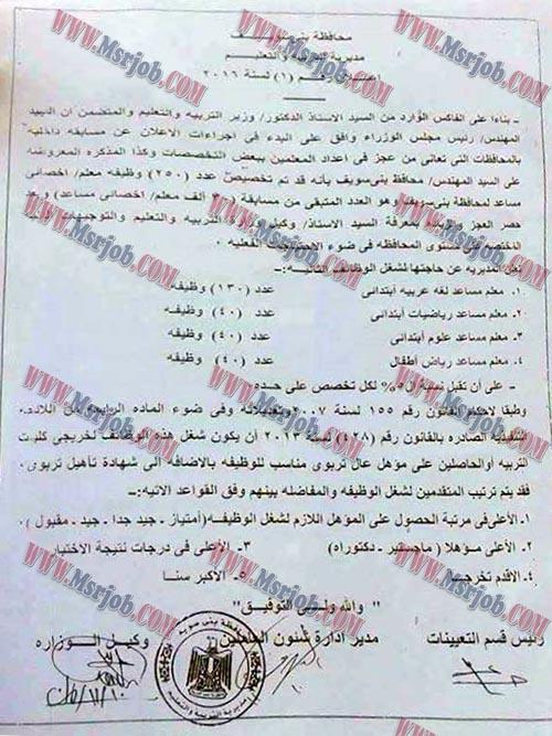 مسابقة وظائف التربية والتعليم بمحافظة بنى سويف - اعلان رقم 1 لسنة 2016