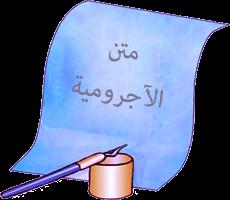Pembagian Isim Menjadi Mufrod Mutsanna dan Jama'