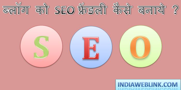 blog ko seo friendly kaise banaye