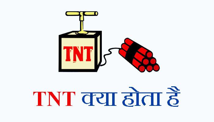 TNT Full Form in Hindi - टी.एन.टी क्या होता है?