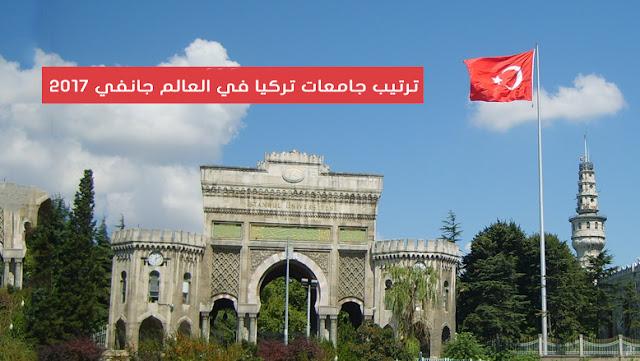 ترتيب جامعات تركيا في العالم جانفي 2017