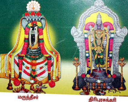 Marundeeswarar temple Thiruvanmiyur