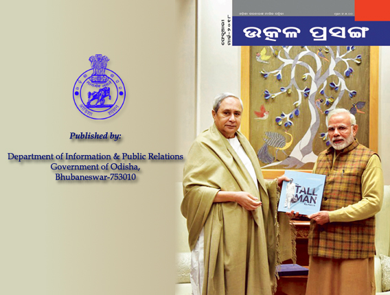 Utkal Prasanga [ଉତ୍କଳ ପ୍ରସଙ୍ଗ] (Feb-March 2018 Issue) eMagazine By Govt. of Odisha - Free e-Book (HQ PDF)