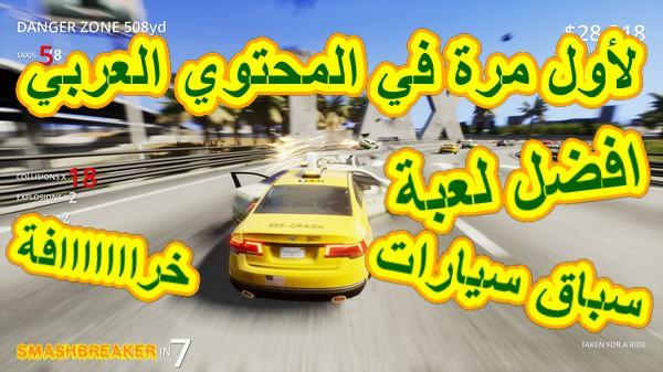 لاول مرة في المحتوي العربي تحميل لعبة Danger Zone 2 افضل لعبة سباق سيارات  مجانا كاملة برابط مباشر