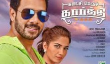 Kadaisi Bench Karthi 2017 Tamil Movie Watch Online