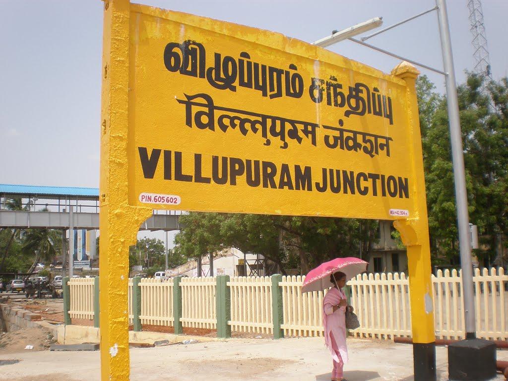 villuppuram க்கான பட முடிவு