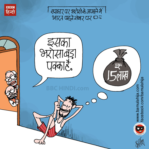 narendra modi cartoon, amit shah, achchhe din carton, indian political cartoon, cartoons on politics