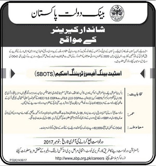 SBP Officers Jobs in State Bank Training Scheme 2017