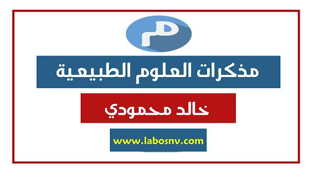 جميع مذكرات العلوم الطبيعية السنة اولى متوسط للاستاذ خالد محمودي